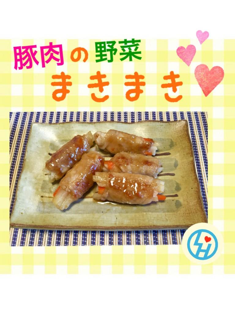 豚肉と野菜のまきまき